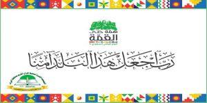 """تحفيظ البرك تهنئكم بمناسبة اليوم الوطني الــ""""90"""" للمملكة"""