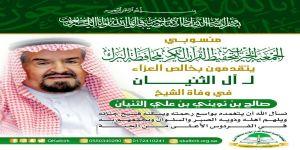 تعزية إلى أبناء الشيخ صالح بن ثويني بن علي الثنيان رحمه الله