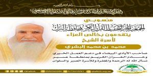 منسوبي تحفيظ البرك يتقدمون بالعزاء لأسرة الشيخ محمد البشري