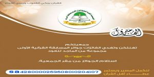 نتائج المسابقة القرآنية الأولى على مستوى  الدور النسائية