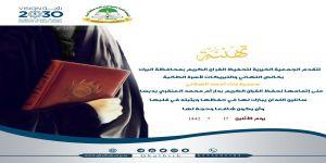 تحفيظ البرك تهنئ الطالبة معدية الهلالي على ختم القرآن الكريم
