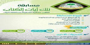 مسابقة تلك آيات الكتاب لطلاب الجمعية الخيرية لتحفيظ القرآن الكريم بالبرك