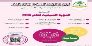دعوة للتسجيل في الدورة الصيفية النسائية للعام 1442 هـ