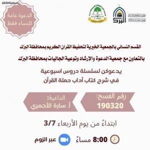 سلسلة دروس أسبوعية في شرح كتاب آداب حملة القرآن
