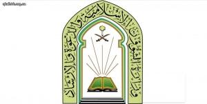 معالي الوزير يوجه بإعادة التدريس بحلقات تحفيظ القرآن الكريم بالمساجد والدور النسائية حضورياً